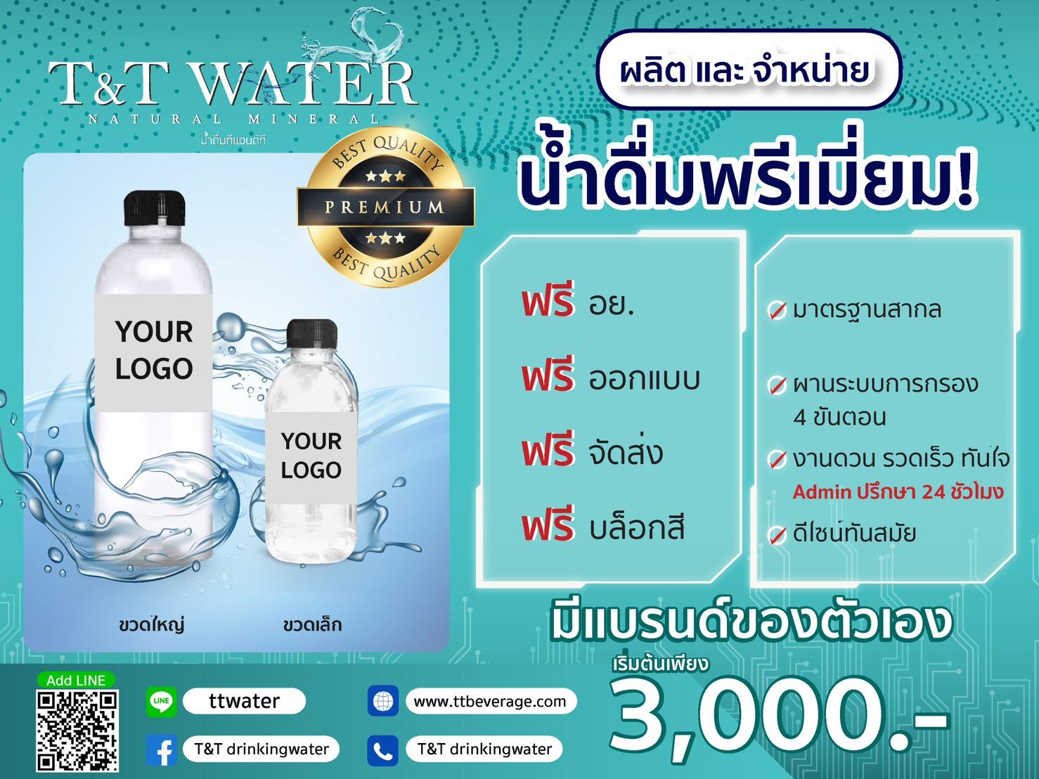 น้ำดื่มติดแบรนด์, น้ำดื่ม OEM